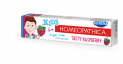 Astera HOMEOPATHICA KIDS - Tasty Raspberry (6+)
