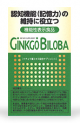 Memory Improvement by Ginkgo Biloba Extract for your Private Label