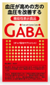 Blood Pressure Improvement by GABA for your Private Label