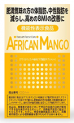 Diet by African Mango for your Private Label
