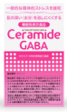 Stress Relief by Ceramice and GABA for your Private Label